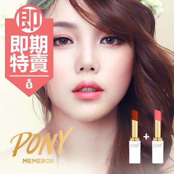 (即期/NG商品) 韓國 PONY X MEMEBOX 花季盛開漾色唇膏 4.5g