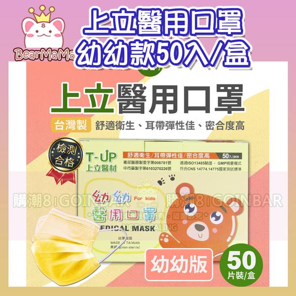 上立醫用口罩-幼幼款50入/盒 MIT雙鋼印 (購潮8)
