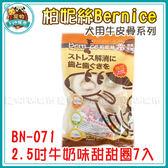 *~寵物FUN城市~*《柏妮絲Bernice牛皮骨系列》2.5吋牛奶味甜甜圈7入 (BN-071/狗零食,牛皮骨)