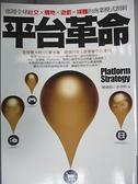 【書寶二手書T3/財經企管_CN4】平台革命-席捲全球社交購物遊戲媒體的商業模式創新_陳威如