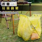 折疊攜帶式垃圾袋立掛架