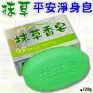 抹草淨身皂 茉草平安淨身 洗手 洗衣服皂 120g-艾發現