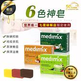 現貨!medimix 綠寶石皇室美肌皂綠寶石皇室藥草浴美肌皂 美肌皂 香皂 肥皂 印度香皂 #捕夢網