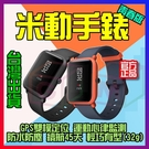 GM數位生活館 小米手錶 Amazfit 米動手錶青春版 繁體中文訊息顯示 GPS 心率 通知 智慧手錶 送保護貼