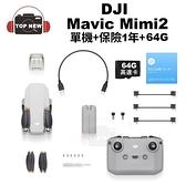 DJI 大疆 空拍機 Mavic Mini 2 單機版+64G+一年保險 航拍機 小飛機 空拍機 4K 錄影 公司貨