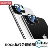 現貨 ROCK iPhone 11 Pro Max 5.8 6.1 6.5吋 鏡頭貼 高清 滿版 鏡頭膜 防爆 鈦合金 鏡頭圈