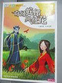【書寶二手書T1/兒童文學_GFG】奇幻蛇郎與紅花_劉思源、林文寶