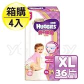 好奇 Huggies 好動褲(女寶寶專用) XL36片x4包