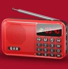 收音機 便攜式播放器可充電廣播隨身聽新款小半導體音樂聽歌小型迷你【快速出貨八折搶購】