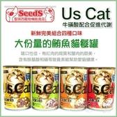 PRO毛孩王【單罐】SEEDS 惜時 US大貓罐400g