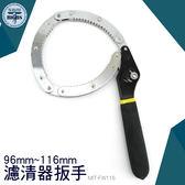 機油格扳手濾清器 汽車皮帶機濾扳手 鍊條換機油工具 濾芯拆裝 利器五金 FW116