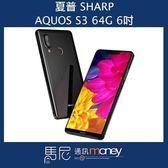 (分期0利率+側掀皮套+玻璃貼+10000安培電源)夏普 SHARP AQUOS S3/指紋辨識/臉部解鎖【馬尼通訊】