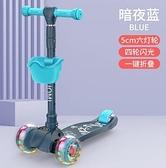 滑板車 滑板車兒童1-2歲3以上單腳滑滑可坐騎滑三合一小孩踏板溜溜車TW【風鈴之家】