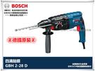 【台北益昌】㊣德國原裝㊣ BOSCH 博世 GBH 2-28D 850W超強鎚擊力 三用款免出力鎚鑽 兩公斤級頂級機種