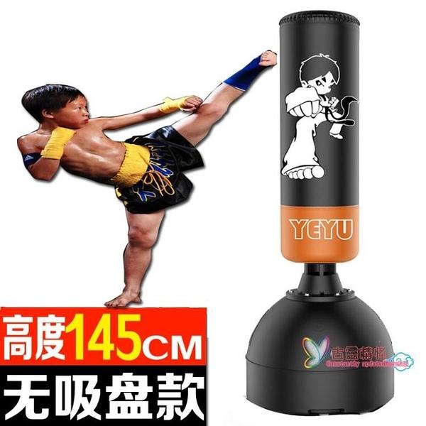 拳擊沙包 兒童拳擊沙袋家用立式健身不倒翁吊式沙包小孩散打跆拳道訓練器材T 2色
