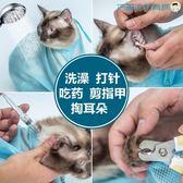尾牙年貨節洗貓袋貓包貓咪洗澡袋寵物固定洛麗的雜貨鋪