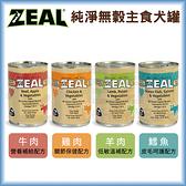 ZEAL真致 純淨無穀主食犬罐390g 4種口味 關節/營養補給/皮毛呵護 低敏無穀狗狗罐頭 現貨 宅家好物