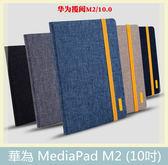 HUAWEI 華為 MediaPad M2(10吋) 文藝系列 彩繪卡通 側翻皮套 支架 平板套 平板 皮套 平板殼 素面 質感