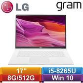 LG Gram 17Z990-V.AA56C2 17吋 極致輕薄筆電 白