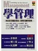 二手書博民逛書店《學管理:向百位卓越企業家、管理大師學管理》 R2Y ISBN:9867804546