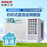 含基本安裝【台灣三洋SANLUX】8-9坪右吹式220V電壓定頻窗型冷氣/SA-R50FE
