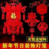 新年小燈籠裝飾福字宮燈春字無紡布結婚婚慶元旦燈籠喜字掛飾掛件 『極有家』