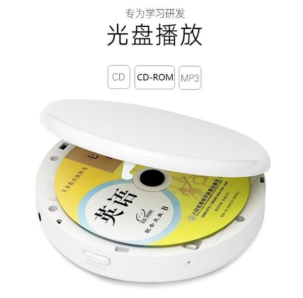 CD機 支持cd rom格式CD-ROM播放器mp3英語學習光碟機藍芽CD復讀機DVD機 MKS免運