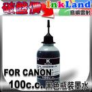CANON黑色填充墨水~100C.C.獨...