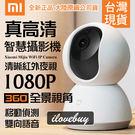 【小米原廠】小米米家監視器雲台版 108...