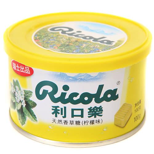 利口樂 草本喉糖-檸檬味100g【德芳保健藥妝】