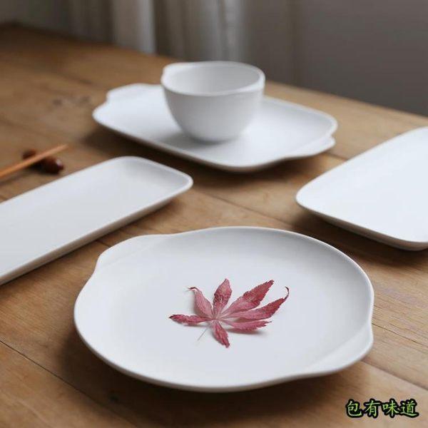 包有味道 家居簡約陶瓷亞光磨砂白釉餐具套裝沙拉雙耳碗壽司盤長圓早餐