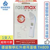 Rossmax 優盛醫學紅外線耳溫槍 TH809◆德瑞健康家◆