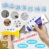 牆面修補膏250g 掉漆脫皮補牆膏 DIY修復裂痕膏 牆體清潔劑 填縫劑【WA188】《約翰家庭百貨