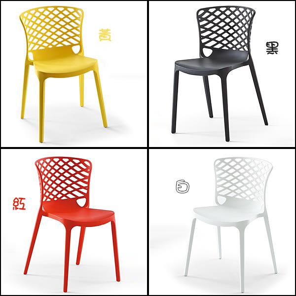 【水晶晶家具/傢俱首選】智喜彩色塑膠餐椅~~四色可選 CX8708-1