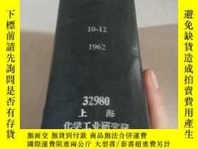 二手書博民逛書店MONTHLY罕見CATALOG.10-12.1962(每月目錄