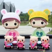 汽車擺件車飾車載車內飾品擺件太陽能搖頭可愛卡通娃娃車上裝飾品