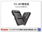 預購~KingMa F2-BP 適用Sony F970 V掛 V-Lock V型 轉接座(F2BP,公司貨)