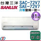 【信源】11坪【三洋冷專變頻分離式一對一冷氣】SAE-72V7+SAC-72V7 含標準安裝