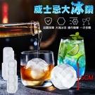 威士忌冰球製冰盒 5cm 大冰球 鑽石製冰盒