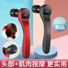 快速出貨2021新品迷你筋膜槍MINI肌肉按摩器頸膜槍肌肉放鬆器女家用可頭部