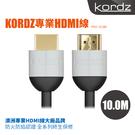 Kordz PRO 4K HDMI線 商用系列(PRO-10M)