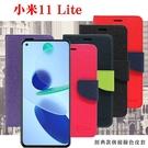 【愛瘋潮】MIUI 小米11 Lite 5G 經典書本雙色磁釦側翻可站立皮套 手機殼 保護套 可插卡 可站立