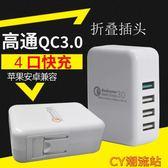 旅充高通快充qc3.0充電器4口usb手機快速QC 3.0充電頭歐規美規CY潮流站