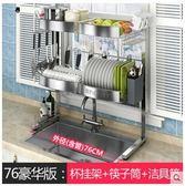 304不銹鋼廚房置物架瀝水架水槽架碗盤碗碟碗筷用品瀝水架(雙層 76長適用單槽 豪華版)