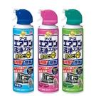 興家安速 免水洗冷氣清潔劑 420ml/...