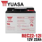YUASA REC22-12I 鉛酸電池~湯淺12V22Ah UPS 不斷電系統 電動捲線器