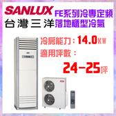 ✚三洋SANLUX✚FE系列落地型冷專櫃機冷氣*適用24-25坪 SAE-140FE/SAC-140FE(含基本安裝+舊機回收)