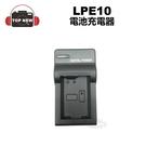 [限量優惠] LPE10 電池 充電器 壁掛式 座充 副廠 110v 240v