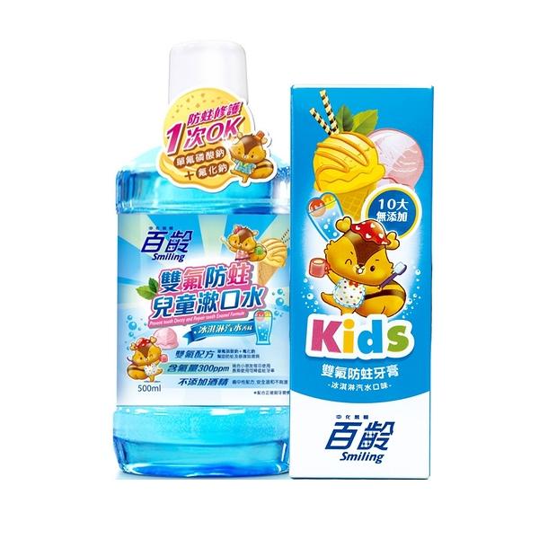 百齡Smiling 雙氟防蛀兒童漱口水(500mlx1) + 雙氟防蛀兒童牙膏(冰淇淋汽水)10大無添加(70gx1)