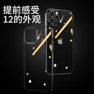 倍思適用于iphone12手機殼透明蘋果12ProMax硅膠Pro全包mini防摔一米陽光